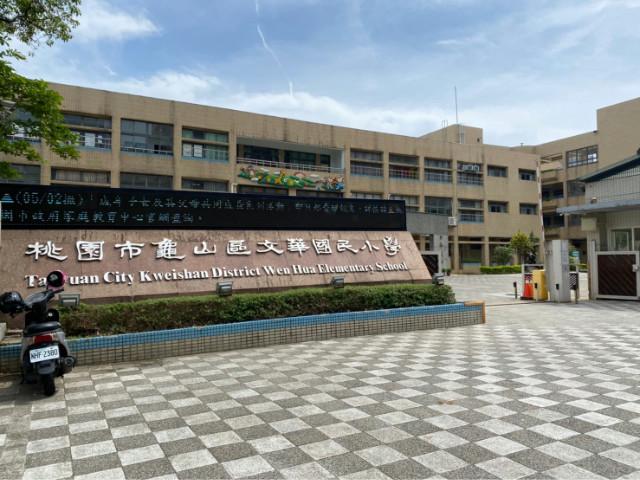 (專任)學區房台北樂高4房平面車,桃園市龜山區文化七路